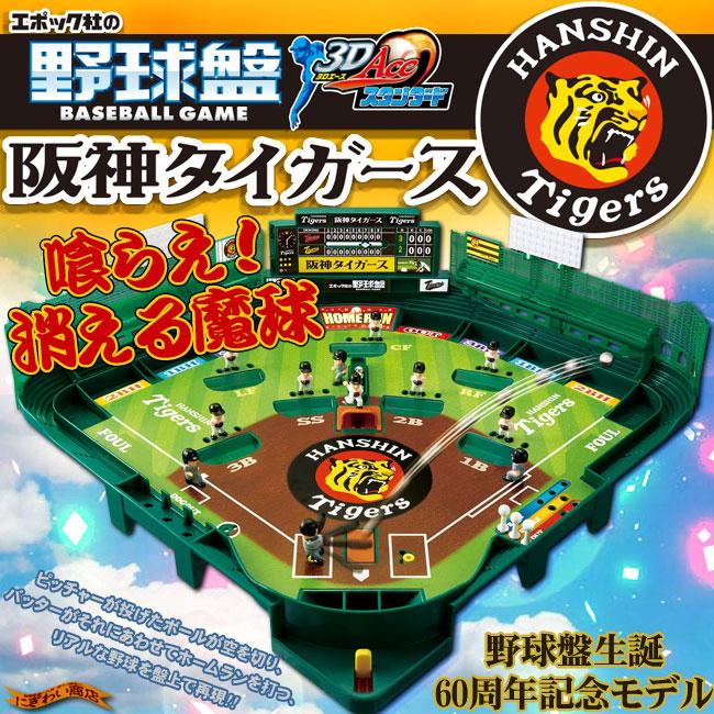 【即納】 野球盤3Dエース スタンダード 阪神タイガース (60周年記念モデル)