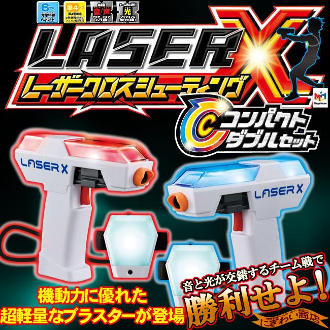 【2人同時プレイ】レーザークロスシューティング コンパクトダブルセット