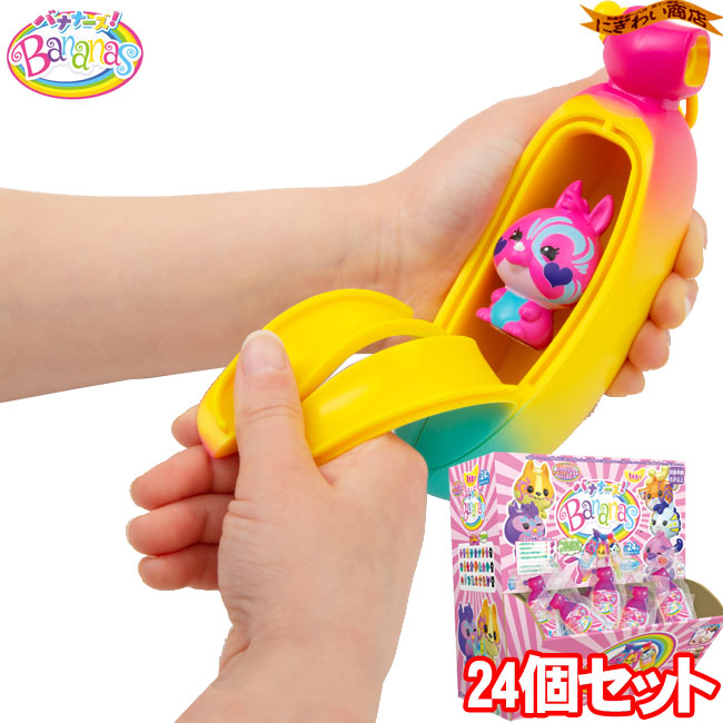 【24個セット】 バナナーズ!
