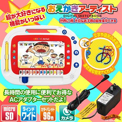 【即納】 おえかきアーティスト + 専用ACアダプターセット