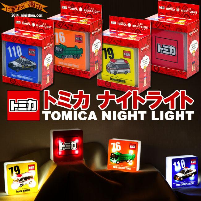 株式会社アクティブ TOMICA NIGHT LIGHT トミカナイトライト