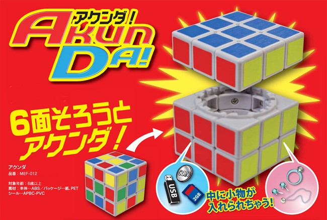 Keitaistrap Six ルービーックキューブ Types Cube Puzzle Quot アクンダ Quot Which Does Not Open When I Do Not Gather