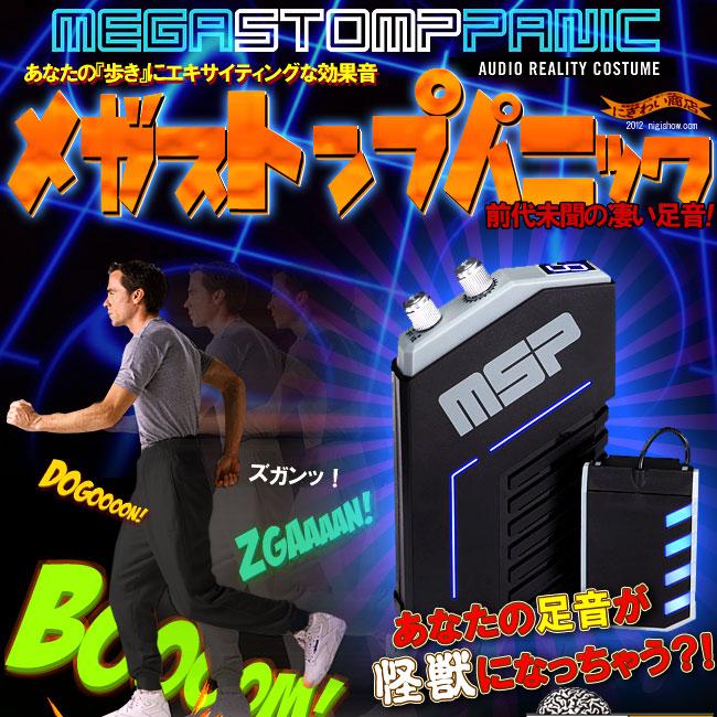 アメリカThinkgeek社から独占輸入★歩くとでちゃうよ効果音♪ 『 メガストンプパニック 』 Mega Stomp Panic - Audio Reality Costume