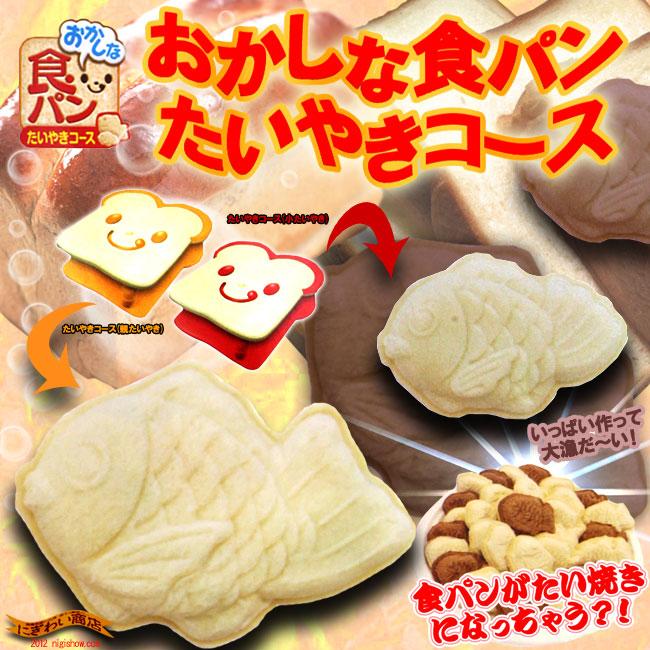 食パンでたいやきを作る