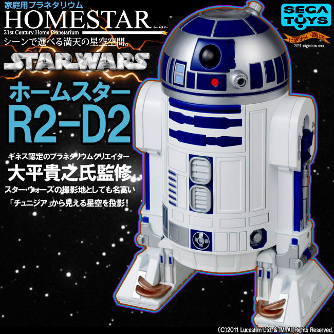 Planetarium of the R2D2 type ★ the Homestar R2-D2 ★ on
