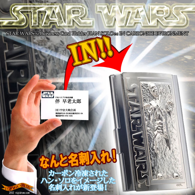 Keitaistrap Card Case Sw Star Wars Han Solo Nights
