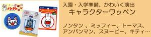 入園・入学準備、かわいく演出 キャラクターワッペン ノンタン、ミッフィー、トーマス、アンパンマン、スヌーピー、キティ