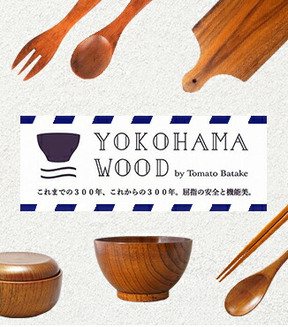YOKOHAMA WOOD特集