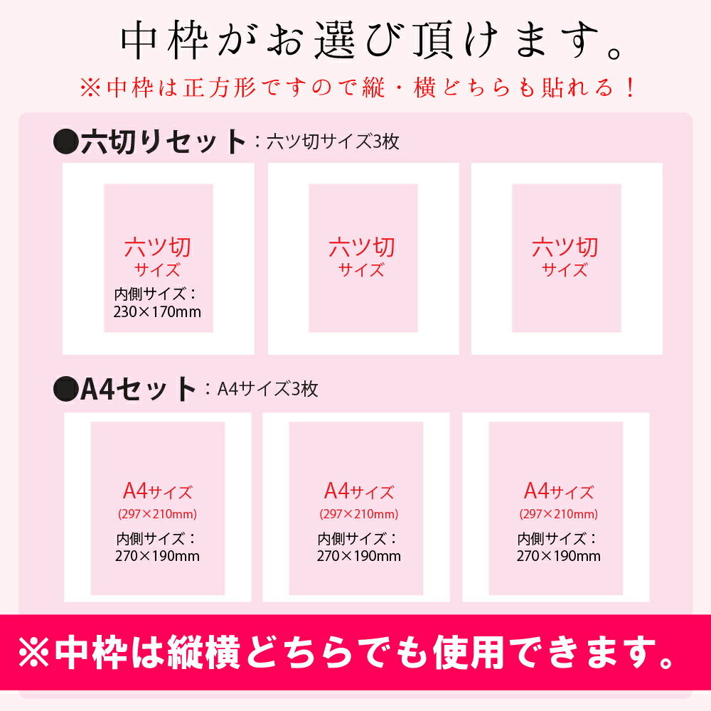 【楽天市場】写真台紙 A4 6切 対応【3面六つ切りサイズ・A4 ...