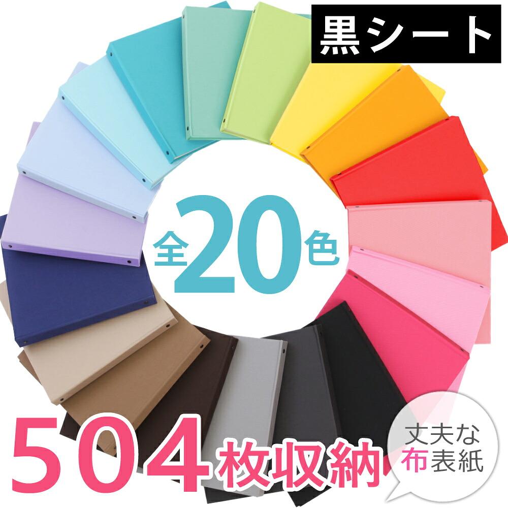 丈夫な生地張り表紙のポケットアルバム 【シンプル無地 504枚収納/黒