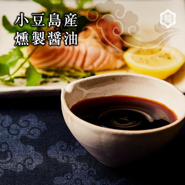こだわり調味料 小豆島産燻製醤油