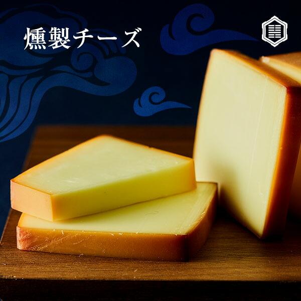 こだわりの一品 燻製プロセスチーズ