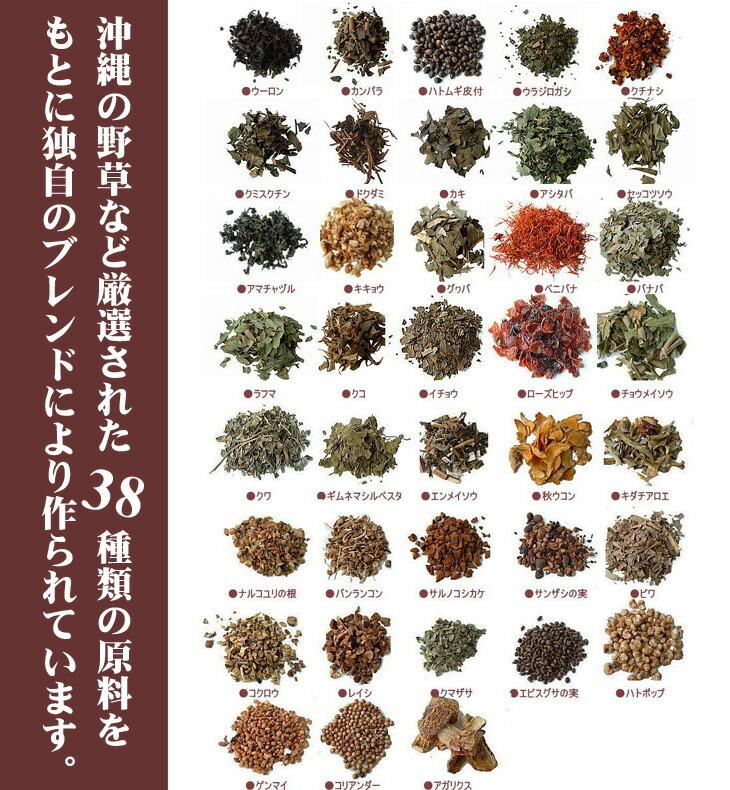 沖縄の野草など厳選された38種類の原料をもとに当社独自のブレンドにより作られています。
