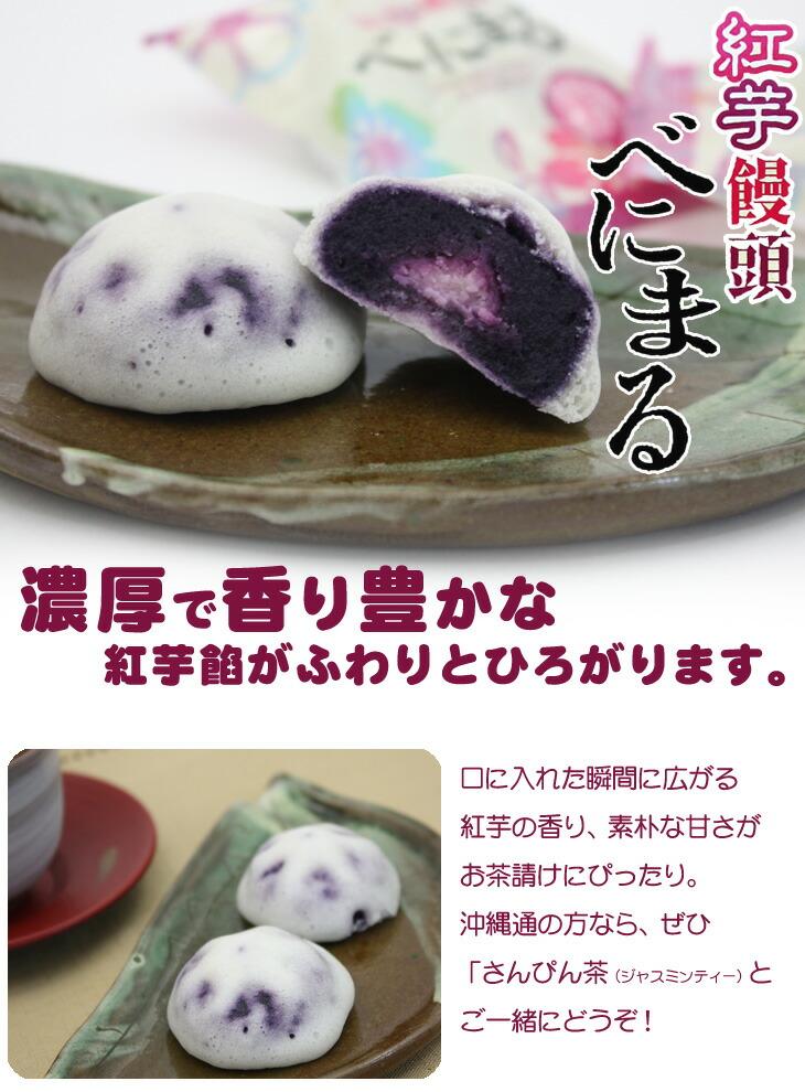 濃厚で香り豊かな紅芋餡がふわりとひろがります。