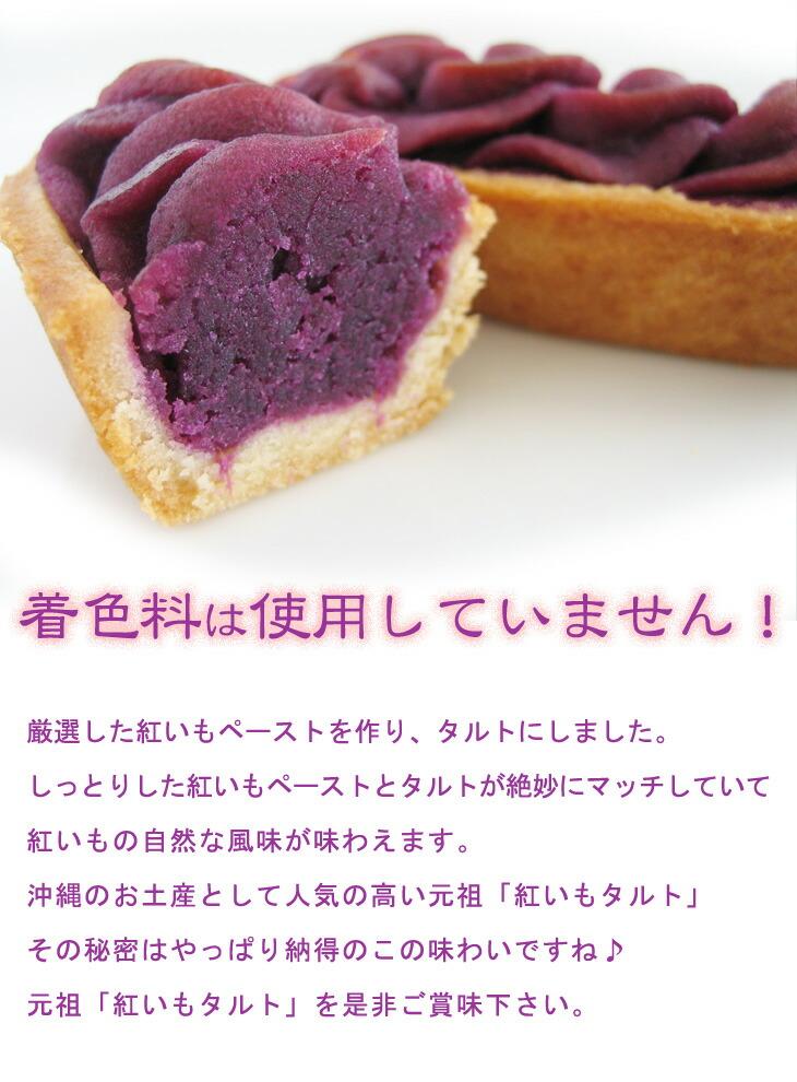 沖縄産紅芋の美味しさをそのままに・・・