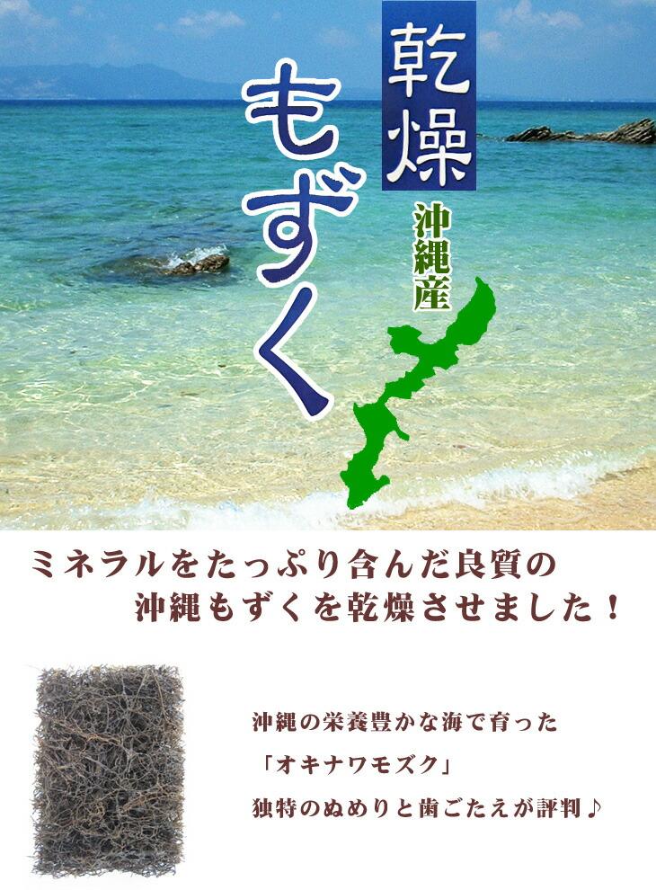 沖縄産乾燥もずく