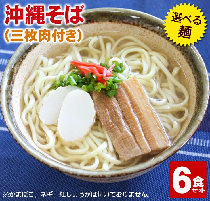 沖縄そば(三枚肉)6食セット!
