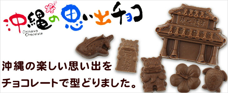 沖縄思い出チョコ18個入