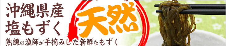沖縄県産 塩もずく500g <天然>