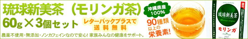 送料込み琉球新美茶3個セット(今なら1個増量で合計4個)
