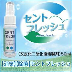 【消臭】【除菌】セントフレッシュ 50ml
