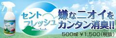 消臭・除菌 セントフレッシュ (安定化二酸化塩素製剤)500ml