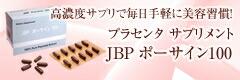 医療機関専門 プラセンタ サプリメント JBP ポーサイン100 1箱 (100粒入り)×1個