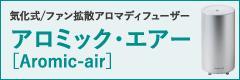 アロミック・エアー[Aromic-air]単体 / クールシルバー&専用オイル100ml(約1ヶ月分)×6種類の中からおまかせ一品プレゼント!!