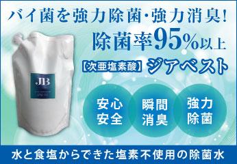 バイ菌を強力除菌・強力消臭! 除菌率95%以上【次亜塩素酸】ジアベスト
