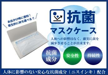 抗菌マスクケース
