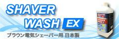 シェーバーウォッシュEXブラウン用シェーバー洗浄液 日本製