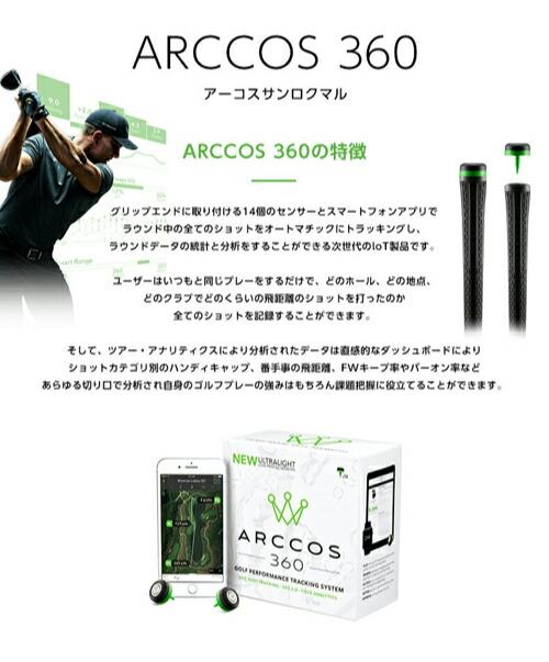 Arccos 360