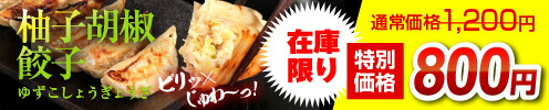 柚子胡椒餃子