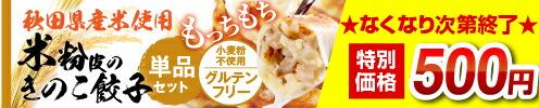 米粉皮のきのこ餃子