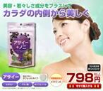 日本健康食品 アサイー