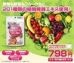 日本健康食品 酵素