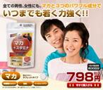 日本健康食品 マカ