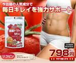 日本健康食品 濃縮トマト