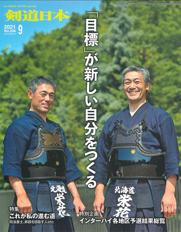 『剣道日本』2021年9月号