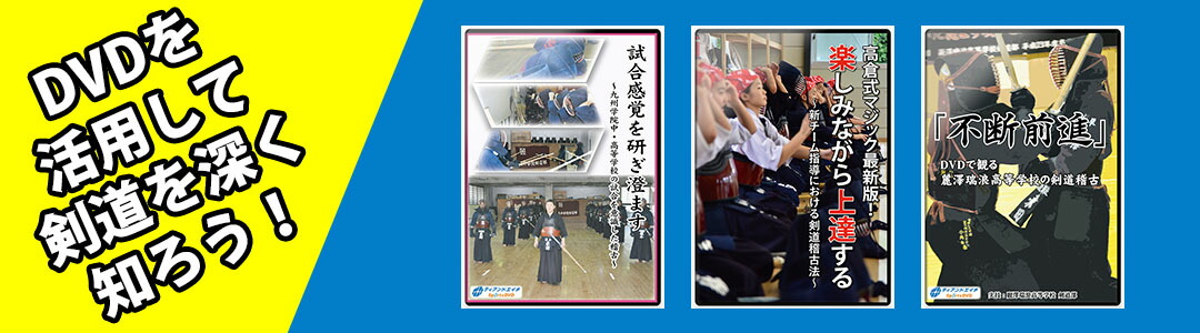 剣道 DVD