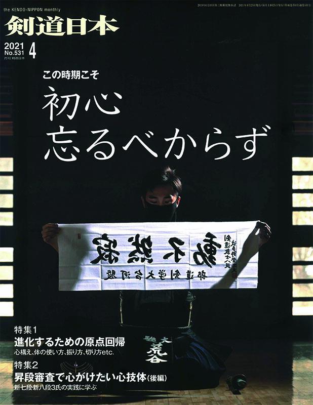 『剣道日本』2021年4月号