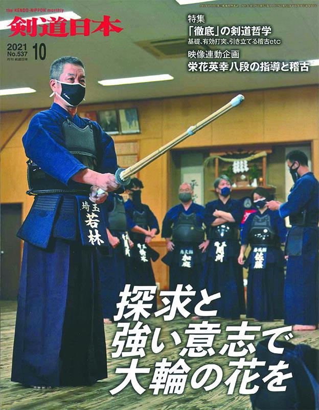 『剣道日本』2021年10月号
