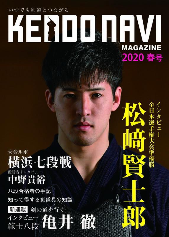 『KENDO NAVI』剣道ナビ 2020春号