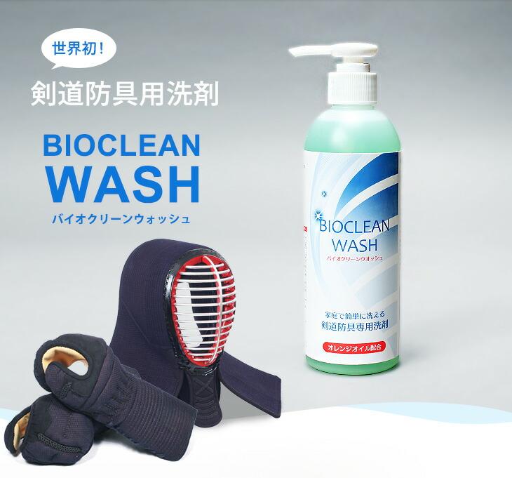 剣道防具用洗剤 バイオクリーンウォッシュ