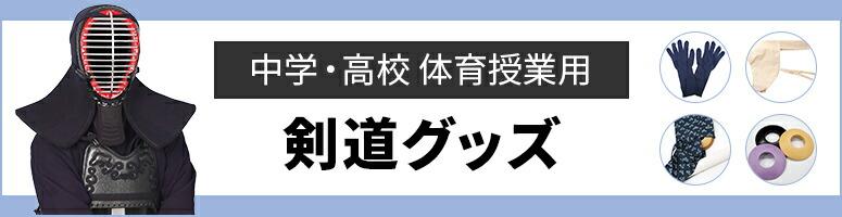 中学・高校 剣道授業用具