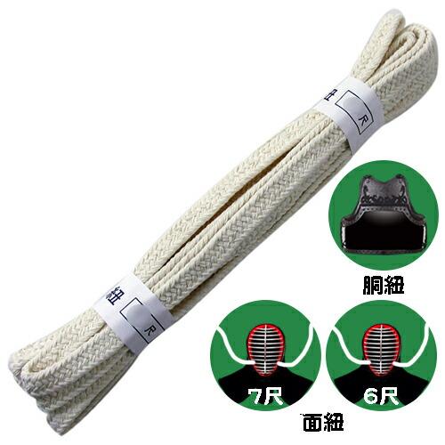 白 面紐6尺・7尺 胴紐