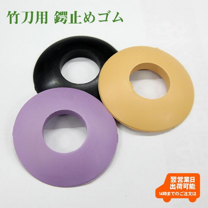 竹刀「ゴム製鍔止め(茶・黒・紫)」