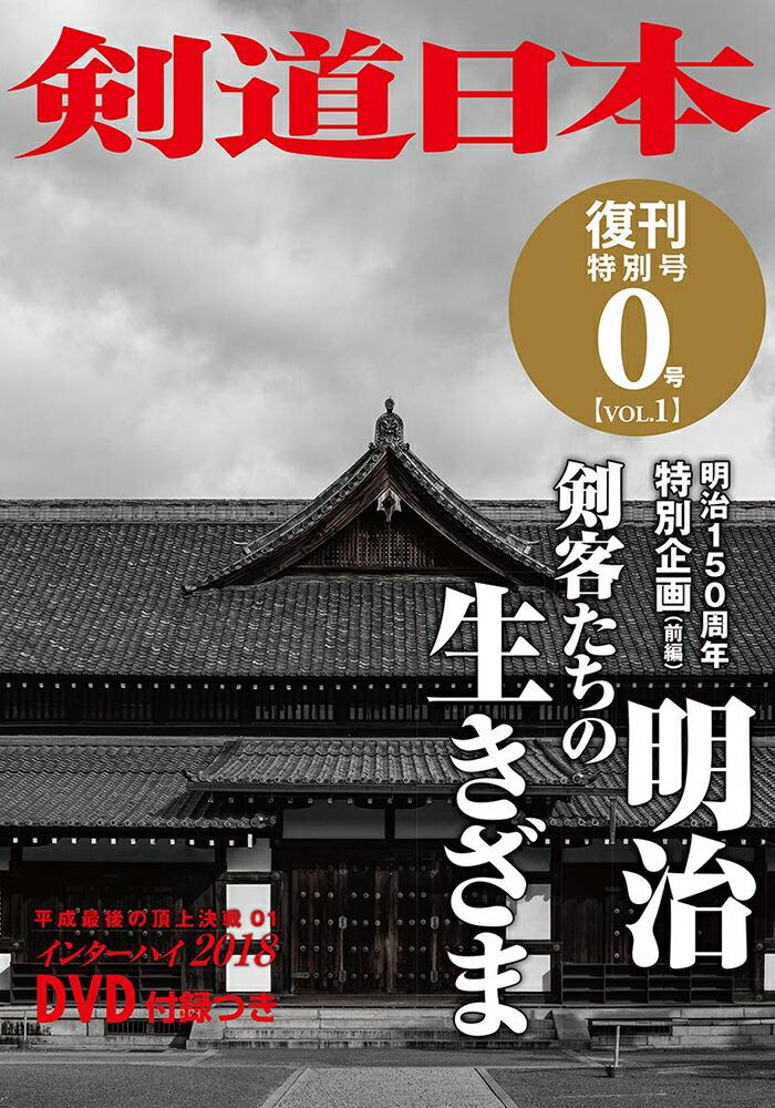『剣道日本』復刊特別号 0号VOL1
