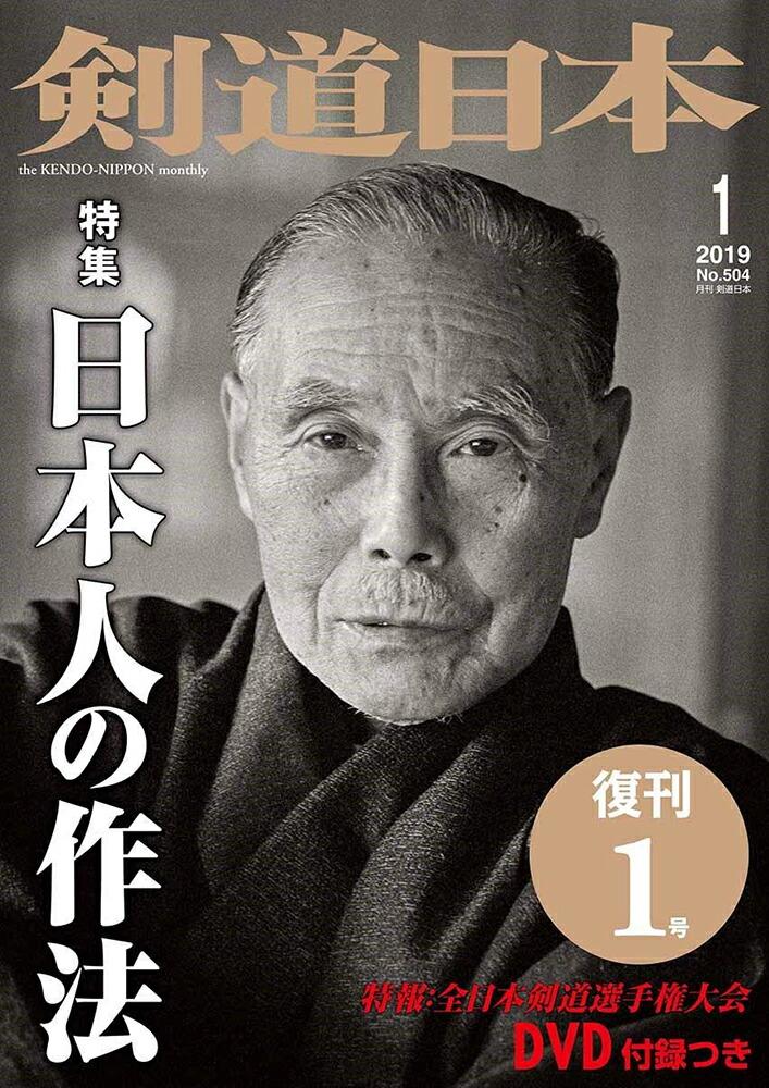 『剣道日本』2019年 1月号