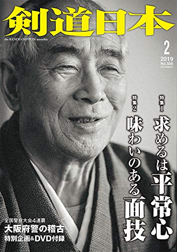 『剣道日本』2019年 2月号